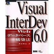 Visual InterDev6.0 Webデータベース構築法 [単行本]