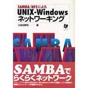 SAMBA/NFSによるUNIX-Windowsネットワーキ [単行本]
