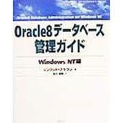 Oracle8データベース管理ガイド―Windows NT編 [単行本]