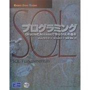 SQLプログラミング―OracleとAccessで学ぶSQLの基本(Computer Science Textbook) [単行本]