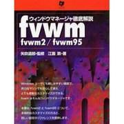 ウィンドウマネージャ徹底解説fvwm-fvwm2/fvwm95 [単行本]