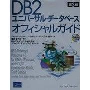 DB2ユニバーサル・データベースオフィシャルガイド [単行本]