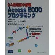24時間集中講座Access2000プログラミング―VBAによるAccessアプリケーション開発 [単行本]