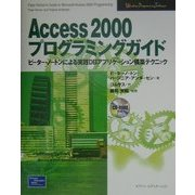 Access2000プログラミングガイド―ピーター・ノートンによる実践DBアプリケーション構築テクニック(Windows Programming Technique) [単行本]