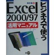 ビジネスで使うExcel2000/97活用マニュアル [単行本]