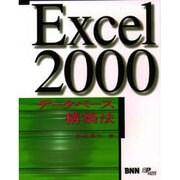 Excel2000データベース構築法 [単行本]