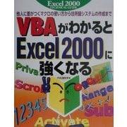 VBAがわかるとExcel2000に強くなる―他人に差がつくマクロの使い方から住所録システムの作成まで [単行本]