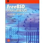 FreeBSDシステム管理入門 [単行本]