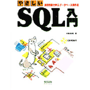 やさしいSQL入門-演習問題で学ぶデータベース操作法 [単行本]