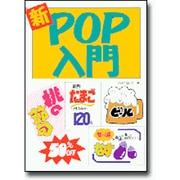 新 POP入門 [単行本]