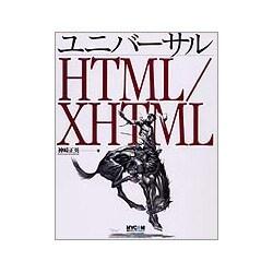 ユニバーサルHTML/XHTML [単行本]