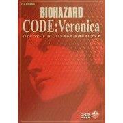 バイオハザードコード:ベロニカ公式ガイドブック [単行本]