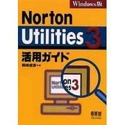 Norton Utilities 3活用ガイド―Windows版 [単行本]