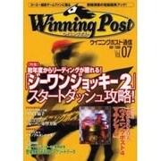 ウイニングポスト通信 Vol.7(2000.11) [単行本]