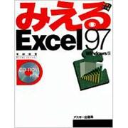 みえるExcel97 Windows版 [単行本]