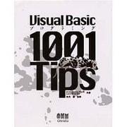 Visual Basicプログラミング1001Tips [単行本]