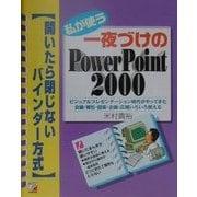 私が使う一夜づけのPowerPoint2000―開いたら閉じないバインダー方式(アスカコンピューター) [単行本]