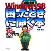 最新Windows98困ったときに開く本―全部で125の「どうする?」に対応!! [単行本]