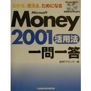 わかる、使える、ためになるMicrosoft Money2001活用法一問一答 [単行本]