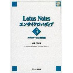 Lotus Notesエンサイクロペディア〈3〉アプリケーション開発編 [単行本]
