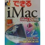 できるiMac―iMac DV対応 [単行本]