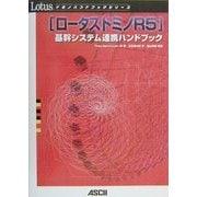 ロータスドミノR5基幹システム連携ハンドブック(ドミノハンドブックシリーズ) [単行本]