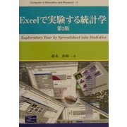 Excelで実験する統計学 第2版 (Computer in Education and Research〈2〉) [単行本]