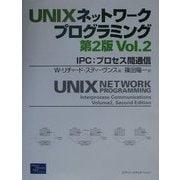 UNIXネットワークプログラミング〈Vol.2〉IPC:プロセス間通信 第2版 [単行本]