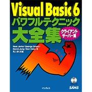 Visual Basic 6パワフルテクニック大全集 クライアント/サーバー編(パワフルテクニックシリーズ) [単行本]