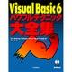 Visual Basic 6パワフルテクニック大全集 [単行本]