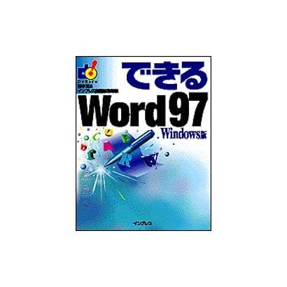 できるWord97 Windows版 [単行本]