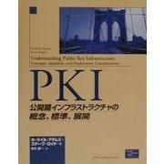 PKI―公開鍵インフラストラクチャの概念、標準、展開 [単行本]