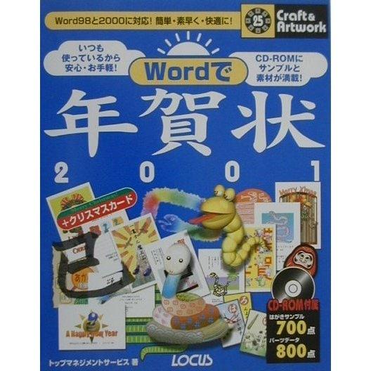 Wordで年賀状〈2001〉(クラフト&アートワークシリーズ) [単行本]