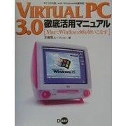 VIRTUAL PC3.0徹底活用マニュアル―MacでWindows98を使いこなす [単行本]