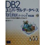 DB2ユニバーサル・データベースfor Linuxバージョン7対応版―LinuxでDB2を動かしてみよう! [単行本]