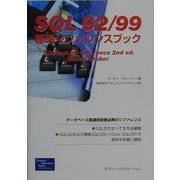 SQL92/99標準リファレンスブック [単行本]