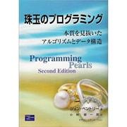 珠玉のプログラミング―本質を見抜いたアルゴリズムとデータ構造 [単行本]
