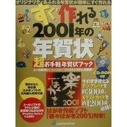 すぐ作れる2001年の年賀状―超お手軽年賀状ブック [単行本]