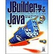 JBuilderで学ぶJava [単行本]