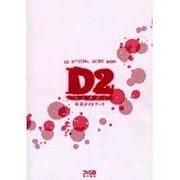 D2-Dの食卓2-公式ガイドブック [単行本]
