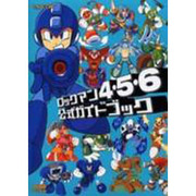ロックマン4・5・6公式ガイドブック [単行本]