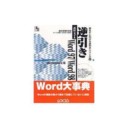 逆引きWord97 Word98―Windows版(読まずに引ける逆引きシリーズ〈8〉) [単行本]
