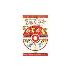ポケットモンスター金・銀ワールド大百科 [単行本]