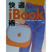 快適iBook術―パソコン、インターネットはこれ1台で完璧 [単行本]