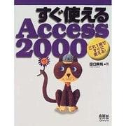 すぐ使えるAccess2000 [単行本]