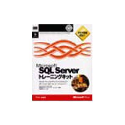 Microsoft SQL Serverトレーニングキット [単行本]