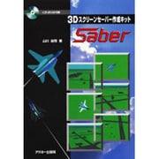 3Dスクリーンセーバー作成キット Saber [単行本]