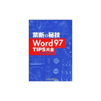 Word97TIPS大全(禁断の秘技) [単行本]