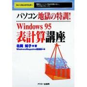 パソコン地獄の特訓!Windows95表計算講座 [単行本]