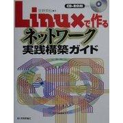 Linuxで作るネットワーク実践構築ガイド [単行本]